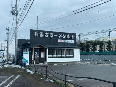 喜多方ラーメン 来夢 会津若松駅前店