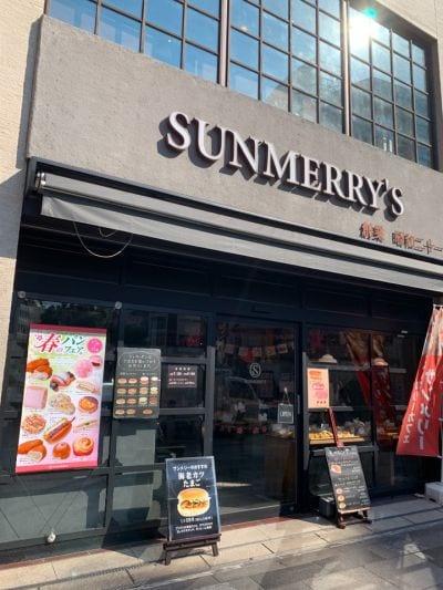 SUNMERRY サンメリー赤羽店