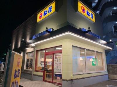 松屋戸田駅前店