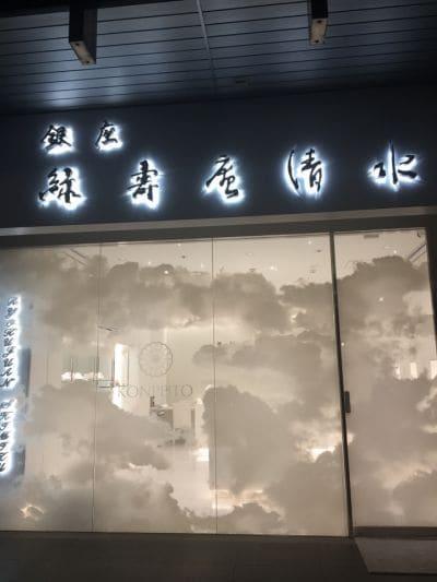 緑寿庵清水 銀座