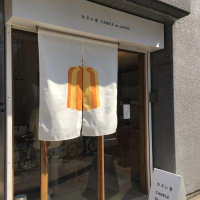 カヌレ堂 長堀橋店