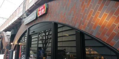 餃子の王将 有楽町国際フォーラム口店