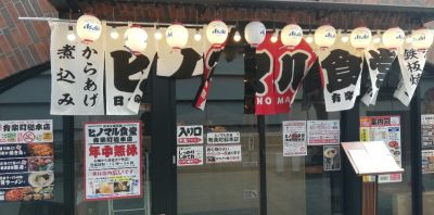 ヒノマル食堂 有楽町総本店