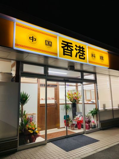 中国料理 香港 来住店