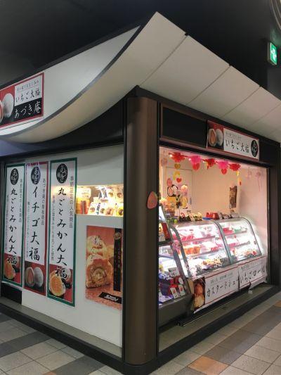 あづき庵  JR二条駅店
