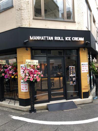 マンハッタンロールアイスクリーム 愛媛松山店の口コミ