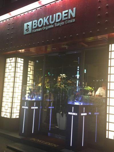 ボクデン 銀座店(BOKUDEN)