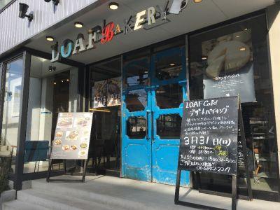 The LOAF Cafe(ザ・ローフカフェ )