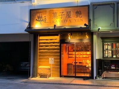菓子屋 艷(YEN)道後店