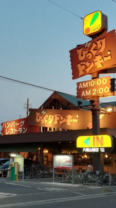 びっくりドンキー 八尾山城店