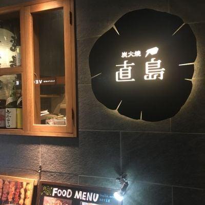 炭火焼 直島 東心斎橋店
