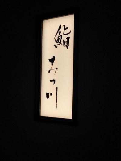 鮨みつ川 六本木ヒルズ店