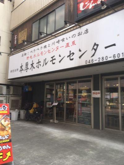 本厚木ホルモンセンター