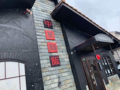 中華麺飯 點心