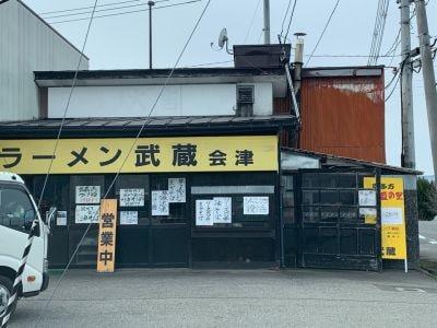 ラーメン武蔵 会津の口コミ