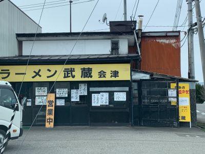 ラーメン武蔵 会津