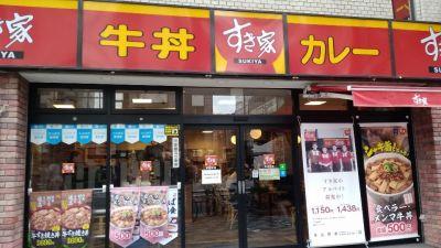 すき屋 末広町店