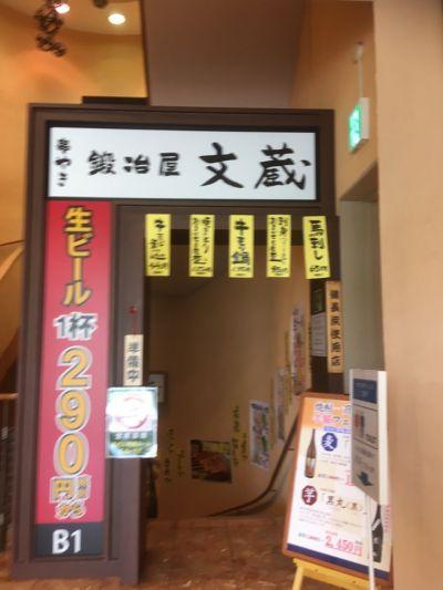 鍛冶屋 文蔵 本厚木店