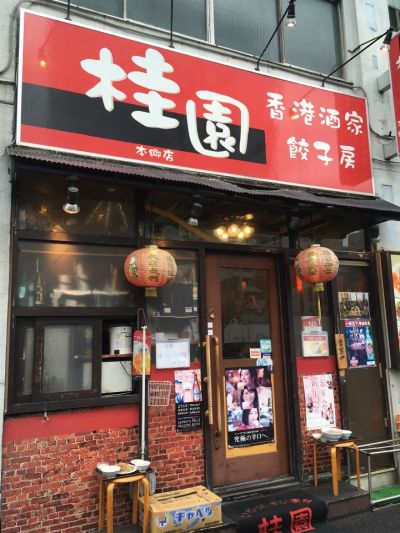 桂園 本郷店
