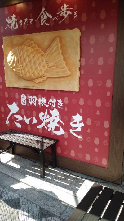 たいやき神田達磨 末広町店