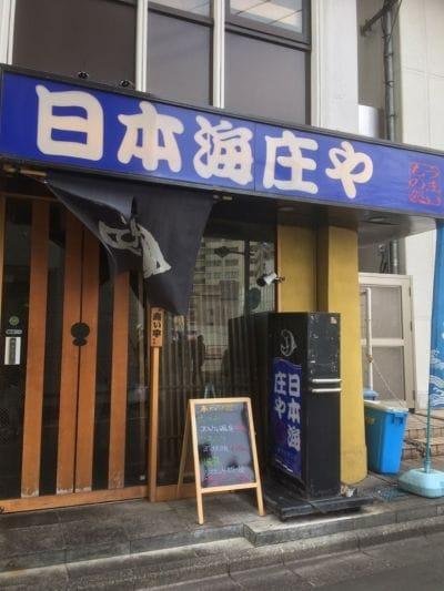 日本海庄や 本厚木南口店