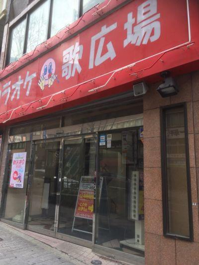 カラオケ歌広場 渋谷道玄坂店