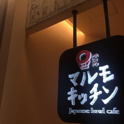 マルモキッチン グランフロント大阪店