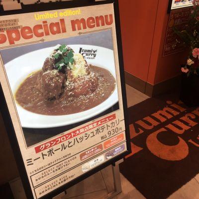 いずみカリー グランフロント大阪店
