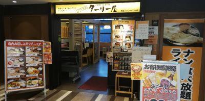 ターリー屋 新宿フロントタワー店