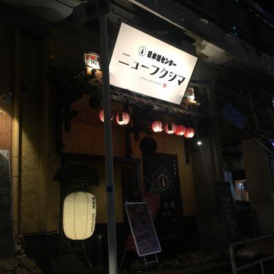 日本酒センター ニューフクシマ
