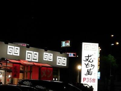 ずんどう屋 八尾西久宝寺店