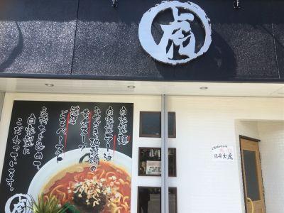 縁場 大虎 担々麺のお店