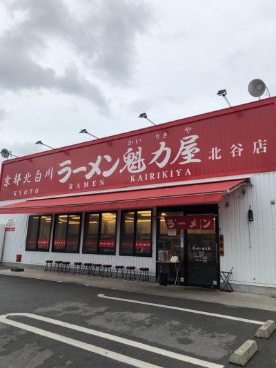 ラーメン 魁力屋 北谷店
