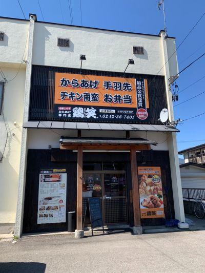 からあげ専門店 鶏笑 会津若松店の口コミ