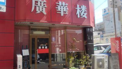 廣華楼 西口店