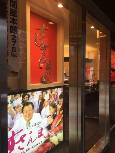 すしざんまい 渋谷道玄坂センタービル店