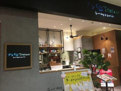 ソライロテラス キューズモール店