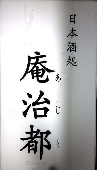 日本酒処 庵治都