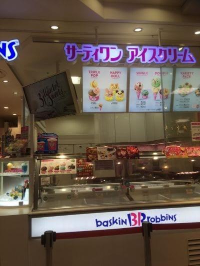 サーティワンアイスクリーム 町田東急ツインズ店