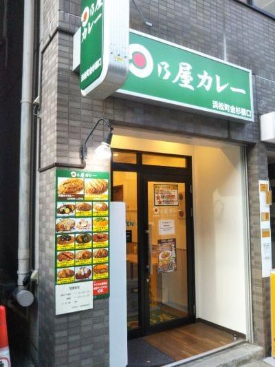 日乃屋カレー 浜松町金杉橋口店