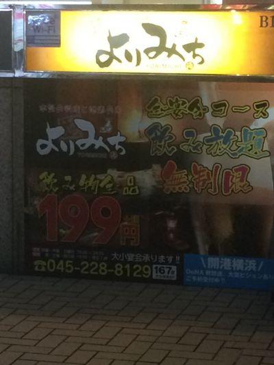 居酒屋 よりみち関内店