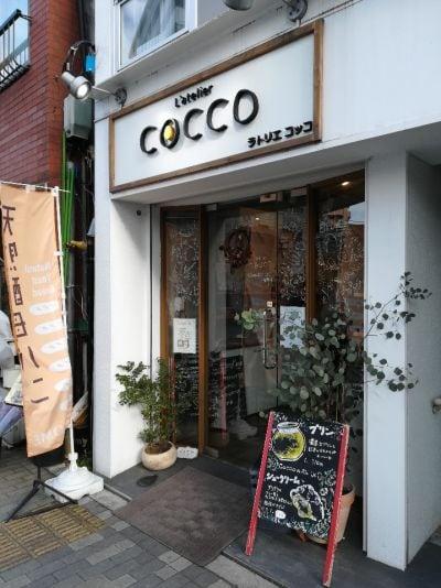 ラトリエコッコ 三田店
