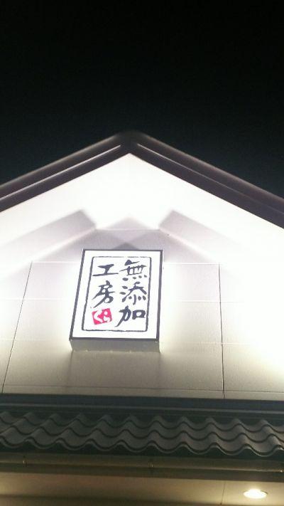 くら寿司 福山駅家店
