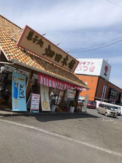 ハタダ 鴨川店