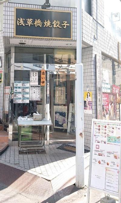日本橋焼餃子 浅草橋店