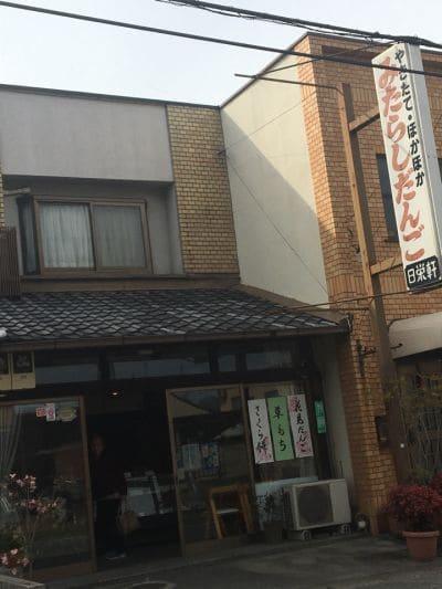 日栄軒 西賀茂店