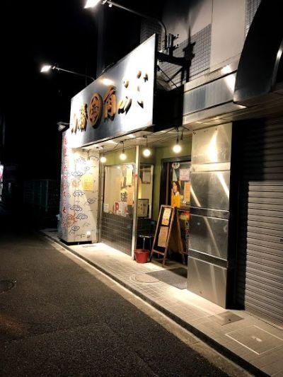 山勝 角ふじ 新松戸本店