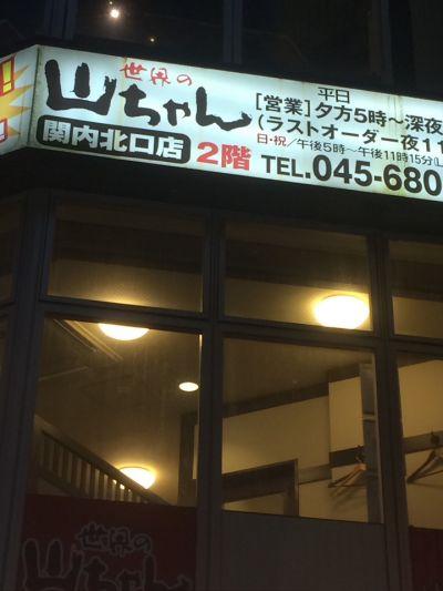 世界の山ちゃん 関内北口店
