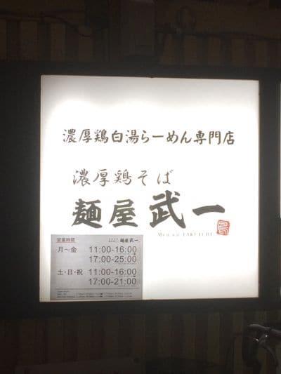 麺屋 武一 横浜関内店