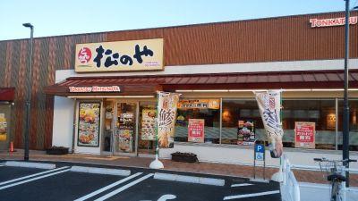 松のや 三田ウッディタウン店
